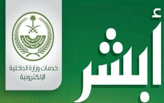 Absher - تعرف على أبرز التطبيقات الذكية التي أطلقتها الجهات الحكومية بالمملكة العربية السعودية