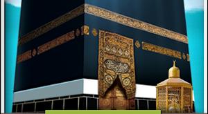 haj 300x165 - تطبيق المطوف لأداء مناسك الحج والعمره