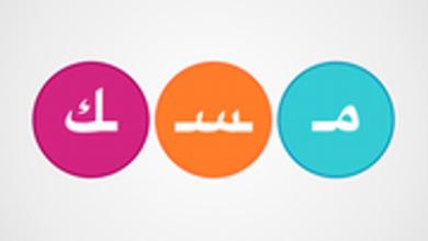Pb9PgVtj 400x400 390x220 - تطبيق مسك للتدرب والإستعداد لاختبارات التحصيلي والقدرات بالمملكة العربية السعودية