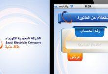تطبيق الكهرباء ALKAHRABA