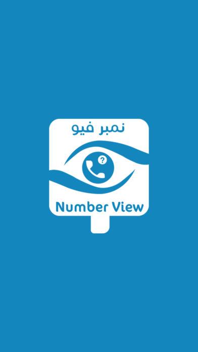 1 4 - تطبيق نمبر فيو Number View للبحث عن الارقام المجهولة وإمكانية حذف الاسماء