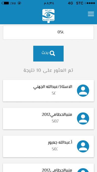 2 5 - تطبيق نمبر فيو Number View للبحث عن الارقام المجهولة وإمكانية حذف الاسماء