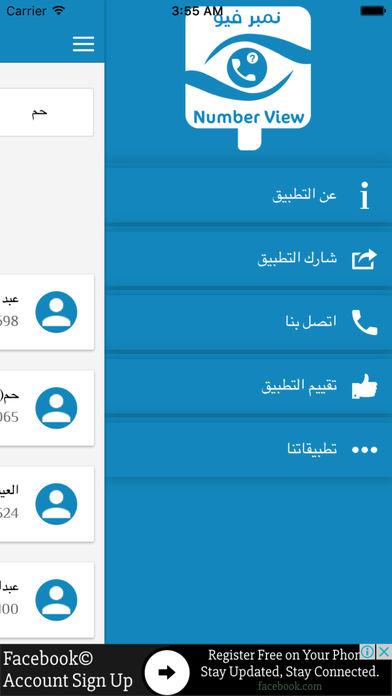 4 4 - تطبيق نمبر فيو Number View للبحث عن الارقام المجهولة وإمكانية حذف الاسماء