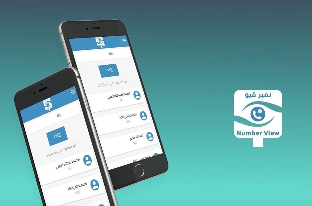 maxresdefault 1 1 - تطبيق نمبر فيو Number View للبحث عن الارقام المجهولة وإمكانية حذف الاسماء
