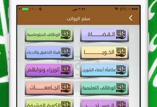 تطبيق سلم رواتب السعودية الشامل