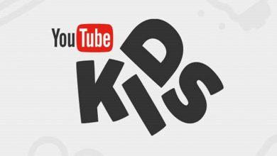 يوتيوب للأطفال 390x220 - يوتيوب تعتزم على إصدار تطبيق جديد لها خاص بالأطفال