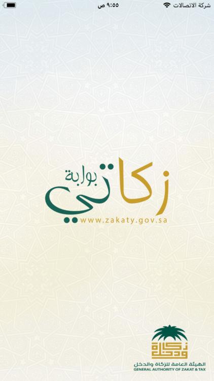 1 - تطبيق Zakaty - زكاتي والذي يهدف إلى منح الخيار للأفراد لدفع زكاتهم للهيئة العامة للزكاة والدخل