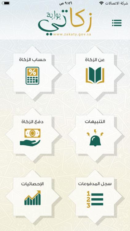 2 - تطبيق Zakaty - زكاتي والذي يهدف إلى منح الخيار للأفراد لدفع زكاتهم للهيئة العامة للزكاة والدخل
