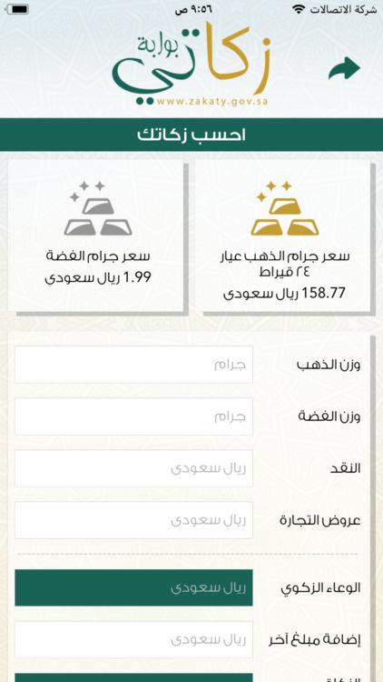 3 - تطبيق Zakaty - زكاتي والذي يهدف إلى منح الخيار للأفراد لدفع زكاتهم للهيئة العامة للزكاة والدخل