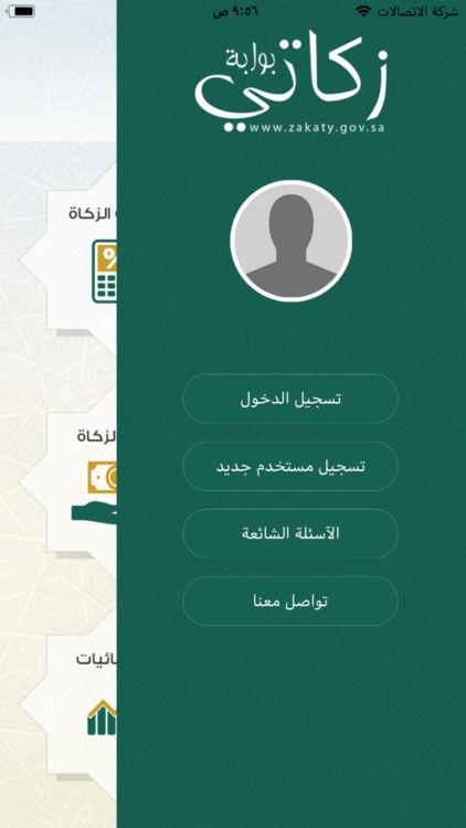 4 - تطبيق Zakaty - زكاتي والذي يهدف إلى منح الخيار للأفراد لدفع زكاتهم للهيئة العامة للزكاة والدخل