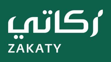 512x512bb 390x220 - تطبيق Zakaty - زكاتي والذي يهدف إلى منح الخيار للأفراد لدفع زكاتهم للهيئة العامة للزكاة والدخل