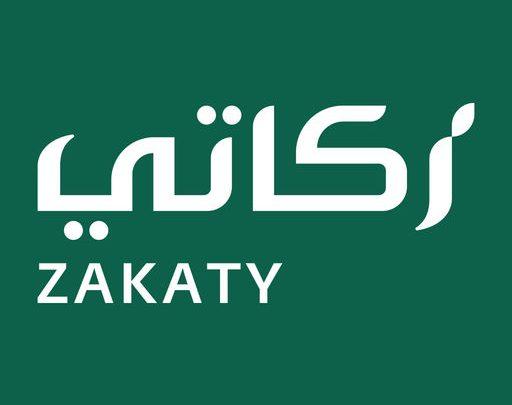 512x512bb 512x405 - تطبيق Zakaty - زكاتي والذي يهدف إلى منح الخيار للأفراد لدفع زكاتهم للهيئة العامة للزكاة والدخل
