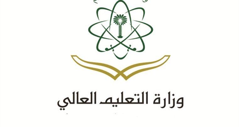 وزاره التعليم العالى2 762x405 - تطبيق وزارة التعليم العالي الرسمي يحمل بعض الخدمات الإلكترونية التي تقدمها الوزارة