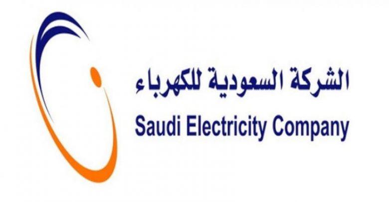 468456845684568 780x405 - تطبيق الكهرباء ALKAHRABA، التطبيق الرسمي للشركة السعودية للكهرباء