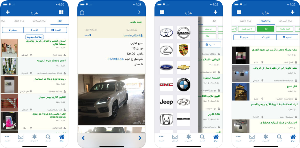 Screenshot 17 - تطبيق حراج الخاص بموقع حراج الشهير لبيع وشراء أي شئ