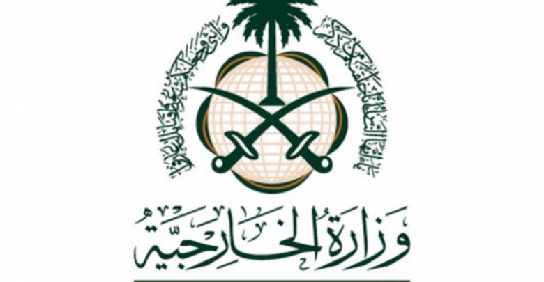 download 1 780x405 - تطبيق وزارة الخارجية السعودية، يمكنك من خلاله تنفيذ الكثير من الخدمات.. تعرف عليها