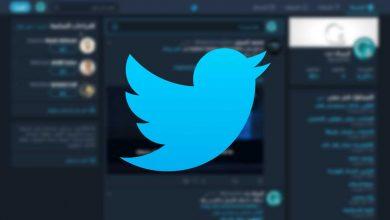 """twitter 390x220 - بهذه الخطوات تستطيع تفعيل ميزة الوضع الليلي""""Night mode"""" في تطبيق تويتر"""