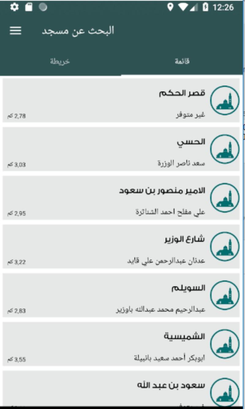 3.webp  10 - تطبيق مساجد لرقابة وتطوير المساجد، أطلقه وزير الشؤون الإسلامية بالمملكة رسميًا