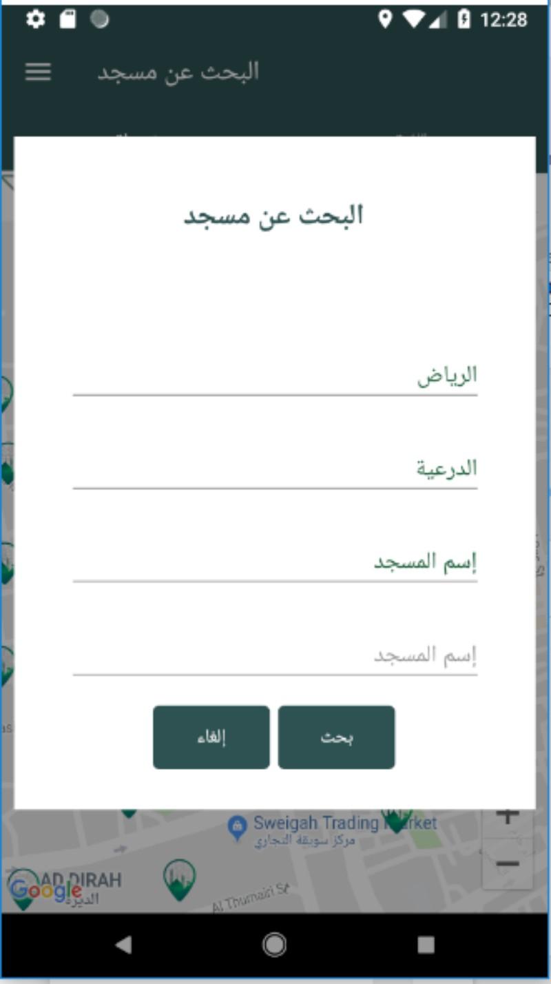 4.webp  10 - تطبيق مساجد لرقابة وتطوير المساجد، أطلقه وزير الشؤون الإسلامية بالمملكة رسميًا