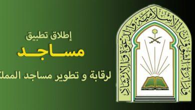 9328b52202 390x220 - تطبيق مساجد لرقابة وتطوير المساجد، أطلقه وزير الشؤون الإسلامية بالمملكة رسميًا