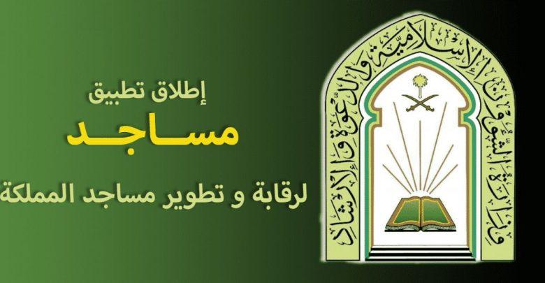 9328b52202 780x405 - تطبيق مساجد لرقابة وتطوير المساجد، أطلقه وزير الشؤون الإسلامية بالمملكة رسميًا