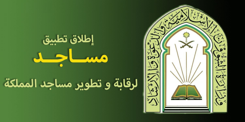 9328b52202 - تطبيق مساجد لرقابة وتطوير المساجد، أطلقه وزير الشؤون الإسلامية بالمملكة رسميًا
