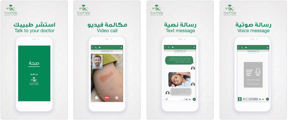 1 3 - تعرف على أبرز التطبيقات الذكية التي أطلقتها الجهات الحكومية بالمملكة العربية السعودية