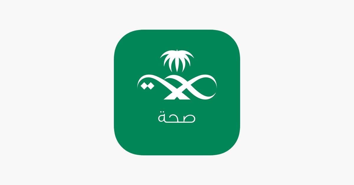 1200x630wa - تطبيق صحة Sehha للتواصل مع أطباء مختصين بإشراف من وزارة الصحة بالمملكة