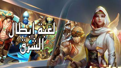 maxresdefault 390x220 - لعبة أبطال الشرق Rise of Heroes أحد أفضل ألعاب الأونلاين في العام الجديد