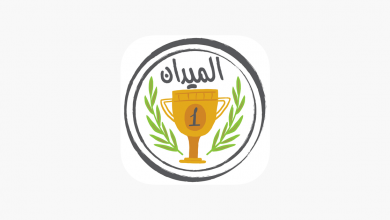 1200x630wa 1 390x220 - تطبيق Almedan الميدان يوفر لك تحديات مختلفة تقدر تتحدى بها اخوانك أو أصدقائك