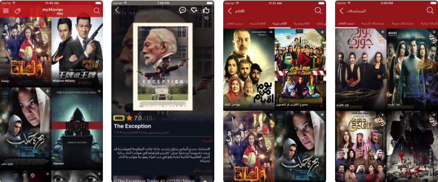 3 2 - تطبيق أفلامي ماكس لمشاهدة الأفلام والمسلسلات بشكل مباشر وبمزايا عديدة
