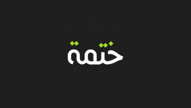 ختمة 390x220 - تطبيق Khatmah - ختمة يساعدك في ختم القرآن الكريم في المدة التي ترغب بها