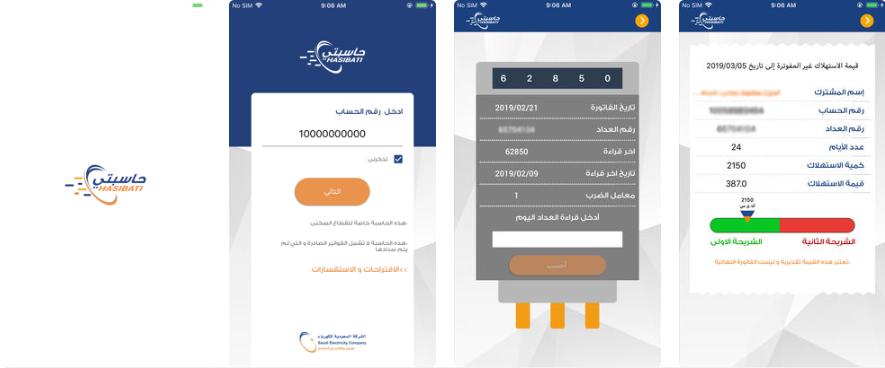 11 1 - تعرف على أبرز التطبيقات الذكية التي أطلقتها الجهات الحكومية بالمملكة العربية السعودية