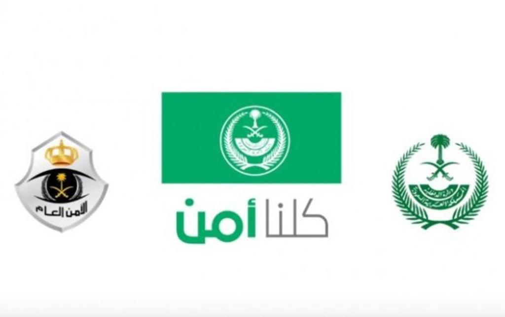 1111111111111 - تعرف على أبرز التطبيقات الذكية التي أطلقتها الجهات الحكومية بالمملكة العربية السعودية