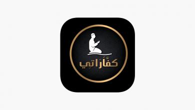 1200x630wa 1 7 390x220 - تطبيق كفارة - Kaffarah من جمعية نماء في مكة يعلمك مقدار الكفارة بأنواعها وإلى من تجب