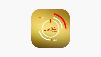 1200x630wa 7 390x220 - تطبيق Arab TV Live - Television لمشاهدة القنوات السعودية والعربية على جوالك