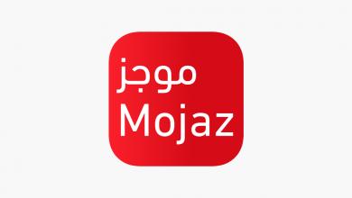 1200x630wa 9 390x220 - خدمة و تطبيق موجز Mojaz تقدم معلومات عن أي مركبة مستعملة منذ دخولها إلى المملكة