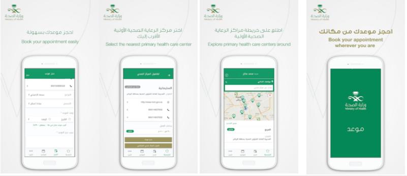 1212 - تعرف على أبرز التطبيقات الذكية التي أطلقتها الجهات الحكومية بالمملكة العربية السعودية