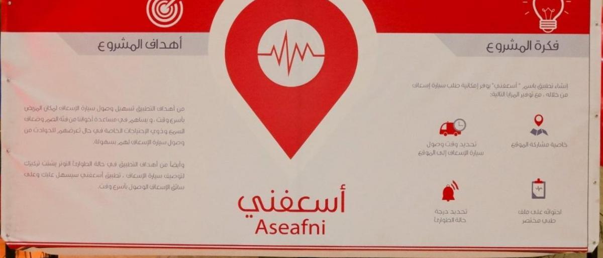 1449819028694984100 - تعرف على أبرز التطبيقات الذكية التي أطلقتها الجهات الحكومية بالمملكة العربية السعودية