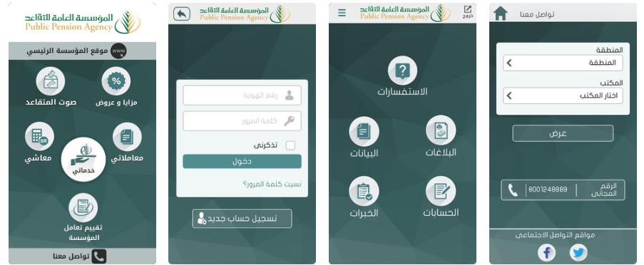 2 2 - تعرف على أبرز التطبيقات الذكية التي أطلقتها الجهات الحكومية بالمملكة العربية السعودية