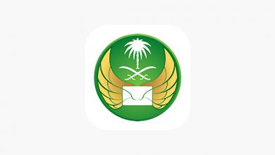 2 4 390x220 - تطبيق البريد السعودي | Saudi Post المطور بعناية والمزود بمميزات عديدة لخدمة المستخدم