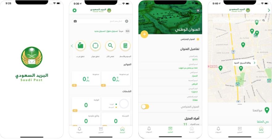 22 - تعرف على أبرز التطبيقات الذكية التي أطلقتها الجهات الحكومية بالمملكة العربية السعودية