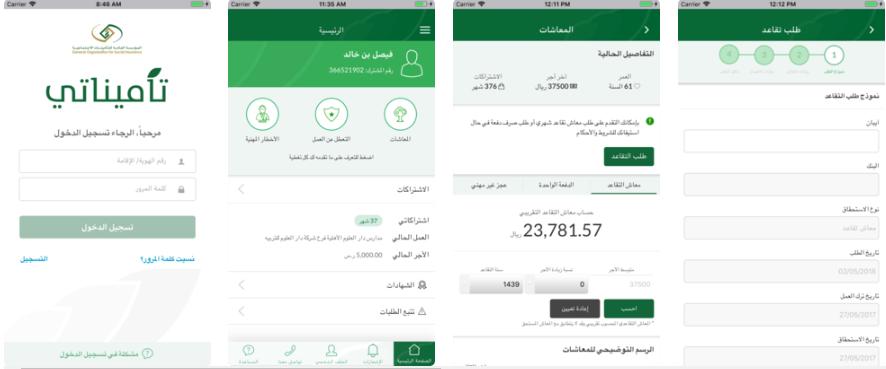 3 1 - تعرف على أبرز التطبيقات الذكية التي أطلقتها الجهات الحكومية بالمملكة العربية السعودية