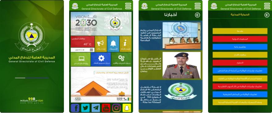 3 - تعرف على أبرز التطبيقات الذكية التي أطلقتها الجهات الحكومية بالمملكة العربية السعودية