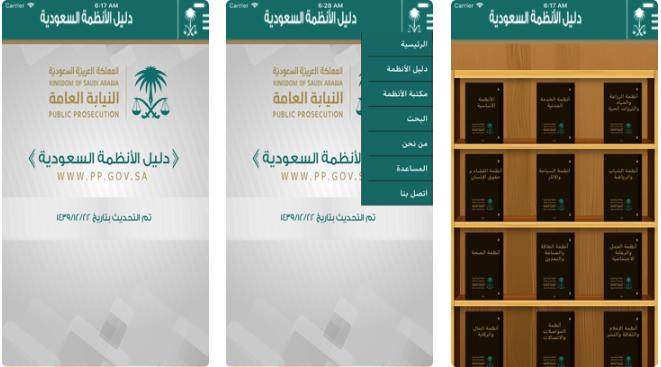 4 1 - تعرف على أبرز التطبيقات الذكية التي أطلقتها الجهات الحكومية بالمملكة العربية السعودية