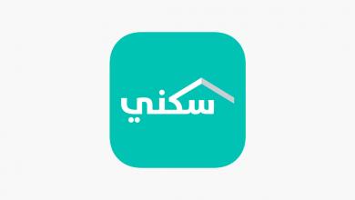 4 2 390x220 - تطبيق سكني التابع لوزارة الإسكان والمعني برفع نسبة تملك البيت الأول للمواطنين
