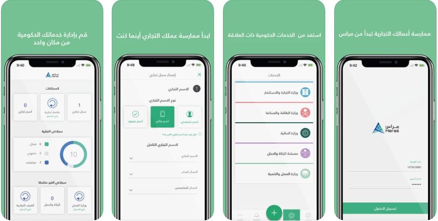 55 - تعرف على أبرز التطبيقات الذكية التي أطلقتها الجهات الحكومية بالمملكة العربية السعودية