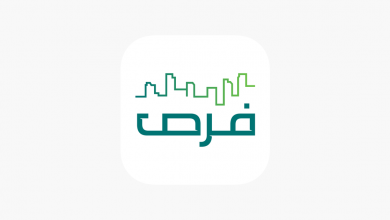 7 390x220 - تطبيق فرص هو بوابة الاستثمار البلدي والتي تجمع الفرص الاستثمارية المتنوعة