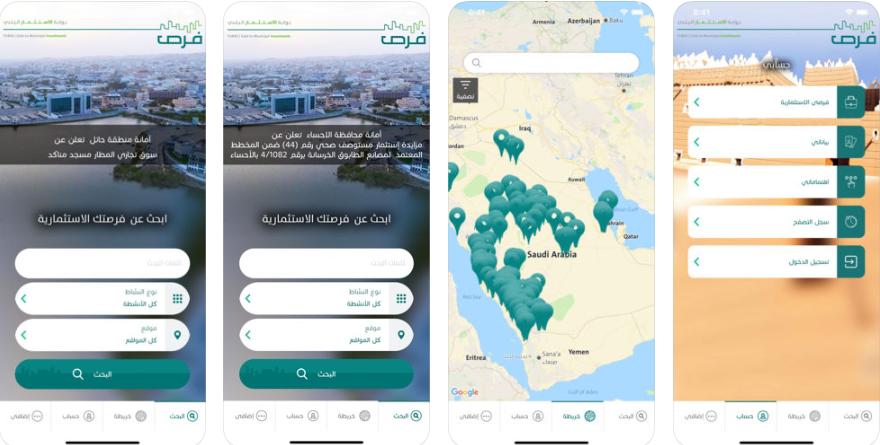 77 - تعرف على أبرز التطبيقات الذكية التي أطلقتها الجهات الحكومية بالمملكة العربية السعودية