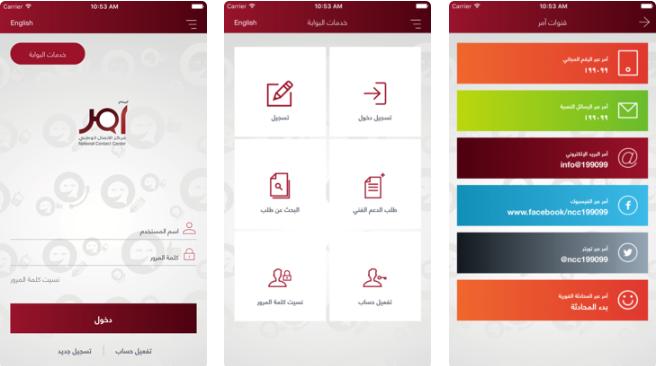 88 - تعرف على أبرز التطبيقات الذكية التي أطلقتها الجهات الحكومية بالمملكة العربية السعودية